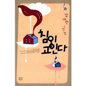 韓国語の小説 唾がたまる