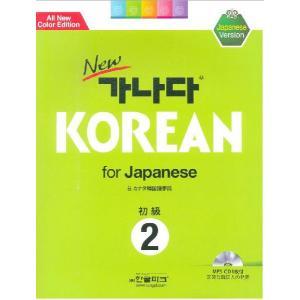 韓国語教材 NEWカナタ KOREAN For Japanese 初級2  教科書 (本+1CD) 日本語版|niyantarose