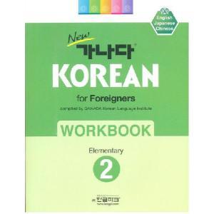 韓国語教材 NEWカナタ KOREAN For Foreigners 初級2 ワークブック WORKBOOK2:(English Japaneses Chinese)|niyantarose