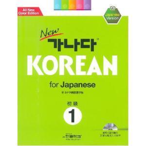 韓国語教材 NEWカナタ KOREAN For Japanese 初級1 教科書 (本+1CD) 日本語版|niyantarose