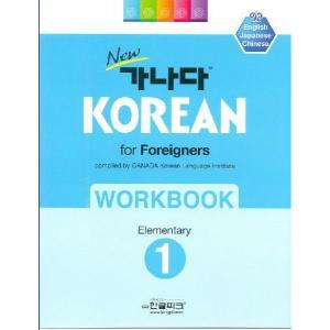 韓国語教材 NEWカナタ KOREAN For Foreigners 初級1 ワークブック WORKBOOK1:(English Japaneses Chinese)|niyantarose