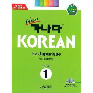 韓国語教材 NEWカナタ KOREAN For Japanese 中級1 教科書 (本+1CD) 日本語版|niyantarose