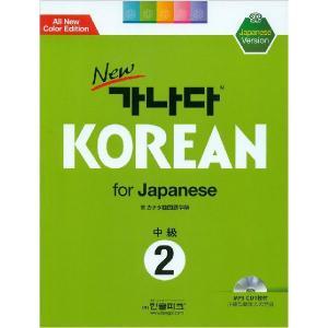韓国語教材 NEWカナタ KOREAN For Japanese 中級2 教科書 (本+1CD) 日本語版|niyantarose
