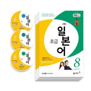 韓国書籍 EBS FM Radio ラジオ 初級 日本語会話 2015年06月〜2015年08月号セット(教材3巻+放送CD3枚)|niyantarose