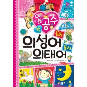 韓国語のこどもの学習本 『かわいい姫 初 擬声語 童話 擬態語 童詩』