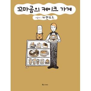 韓国語 まんが 『こぐまのケーキ屋さん 1』 著:カメントツ niyantarose