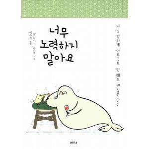 ※この本は韓国語で書かれています。  .。・★本の内容★+°*.。  心理治癒エッセイ。絵エッセイ ...