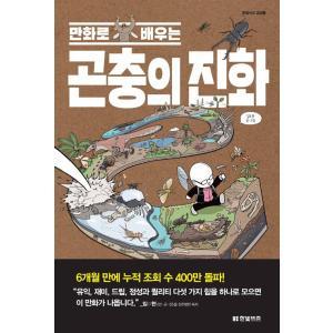 韓国語 教養 学習まんが 『漫画で学ぶ昆虫の進化』 著:キム・ドユン|niyantarose