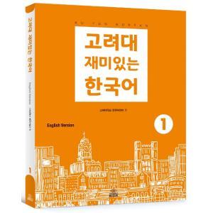 韓国語 参考書 『高麗大おもしろい韓国語 1(英語版)』 高麗大学韓国語センター|niyantarose