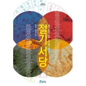 韓国語 教養 東洋哲学 『節気書堂(二十四節気の塾)』 著:キム・ドンチョル ソン・ヘギョン