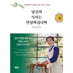 韓国語 本 『あなたの食事は大丈夫ですか』韓国人に必ず必要な四季、二十四節気のヘルシーおかず著:チ・ミョンスン、チン・ヘギョン