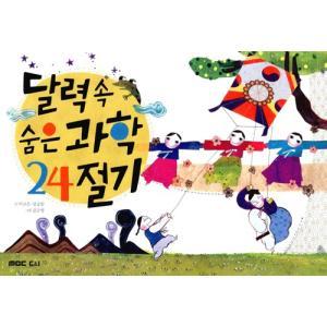 韓国語 本 『暦の中に隠された科学 二十四節気』 (スプリング)著:カン・スンイム、イ・ゴウン