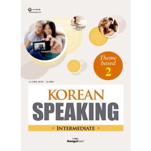 ※この本は韓国語で書かれています。  .。・★本の内容★+°*.。  韓国語学習会話  韓国語学習者...