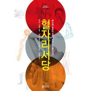 韓国語 教養 本 『ツボの塾 / つぼ書堂』 著:カムイダンつぼセミナーチーム 鍼灸 東洋医学 韓医学