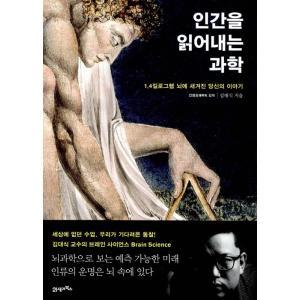 韓国語 教養 脳科学 『人間を読み解く科学』 著:キム・デシク