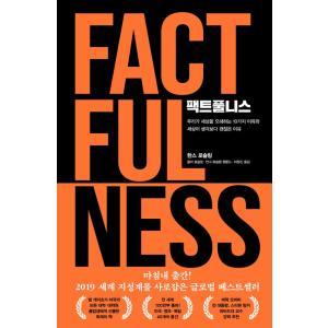 韓国語教養本『FACTFULNESS(ファクトフルネス)-私たちが世の中を誤解する10の理由と世の中...
