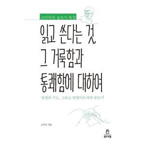韓国語 人文 『読んで書くということ、その神聖さと痛快さについて』- コ・ミンスクの文章の書き方特講...