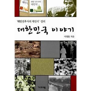 韓国語の書籍 大韓民国のはなし〜解放直後史の再認識講義