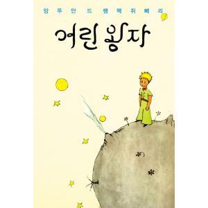 ※この本は韓国語で書かれています。  .。・★本の内容★+°*.。  フランスの小説西洋現代の古典フ...
