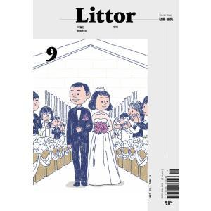 韓国の文芸雑誌 『リッター Littor 2017.12~2018.1  』 9号 (韓国語/ハングル)|niyantarose