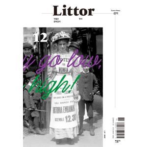 韓国の文芸雑誌 『リッター Littor 2018.6.7  』 12号 (韓国語/ハングル)GOT7 ジニョンのインタビュー記事|niyantarose