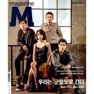 韓国映画雑誌 MAGAZINE M(マガジンエム) 222号 (ファン・ジョンミン&ソ・ジソプ&ソン・ジュンギ&イ・ジョンヒョン記事)|niyantarose