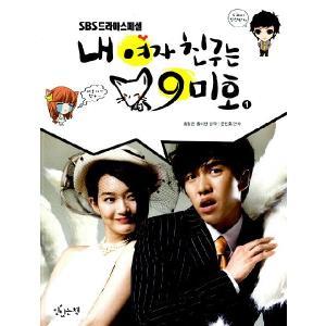韓国ドラマ 『僕の彼女は九尾狐<クミホ>1』フィルムコミック イ・スンギ、シン・ミナ|niyantarose