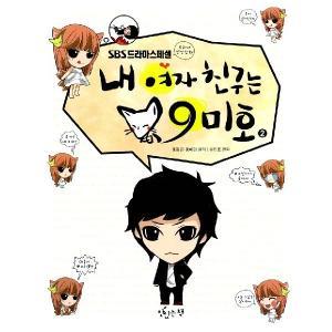 韓国ドラマ 『僕の彼女は九尾狐<クミホ>2』フィルムコミック イ・スンギ、シン・ミナ|niyantarose