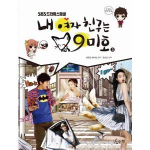韓国ドラマ 『僕の彼女は九尾狐<クミホ>3』フィルムコミック イ・スンギ、シン・ミナ|niyantarose