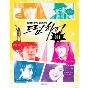 韓国ドラマ 『ドリームハイ』フィルムコミック 1 ペ・ヨンジュン、IU、2PM(テギョン、ウヨン)出演|niyantarose