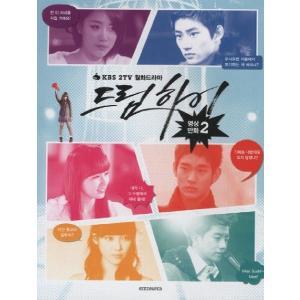 韓国ドラマ 『ドリームハイ』フィルムコミック 2 ペ・ヨンジュン、IU、2PM(テギョン、ウヨン)出演|niyantarose