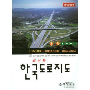 最新版 韓国 道路 地図 (韓国書籍)2017年改訂版 道路地図|niyantarose