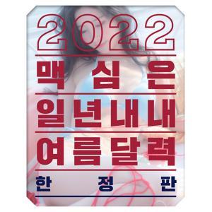 2022 韓国 カレンダー『マキシム カレンダー Maxim Calendar 2022(限定版)』一年中ずっと夏:壁掛け(40x70cm) (韓国雑誌 MAXIM KOREA) グラビア|niyantarose