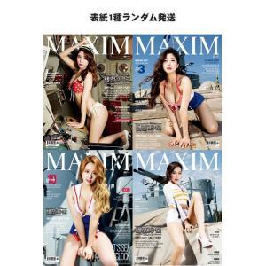 韓国男性雑誌 MAXIM KOREA(マキシム・コリア)2017年 7月号 (表紙4種の中1種ランダム/キム・ミンギョ、お姉さんの理髪館、Microdot記事)|niyantarose