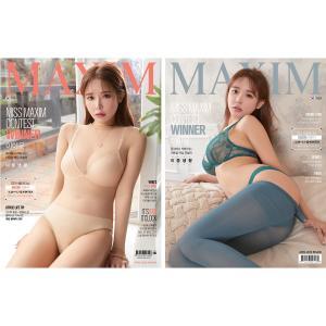 韓国 男性 雑誌 MAXIM KOREA(マキシム・コリア) 2019年 4月号 (表紙 イ・アユン 2種類からランダム発送/マミソン記事)|niyantarose