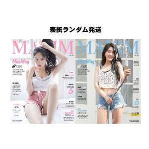 韓国男性雑誌 MAXIM KOREA(マキシム・コリア) 2019年 6月号 (Hash Tagのダジョン表紙ランダム発送)|niyantarose