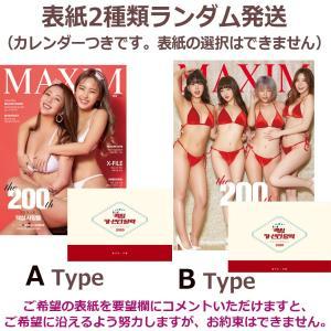 韓国 男性 雑誌 MAXIM KOREA(マキシム・コリア) 2020年 1月号 (表紙ランダム発送/2020 MAXIM カレンダー付録付き) オム・サンミVSキム・ソヒ 大型ブロマイド