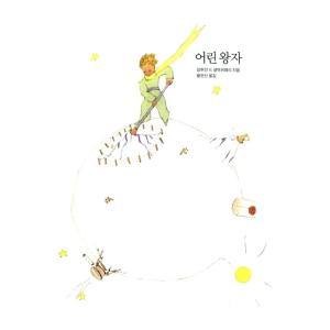 韓国語の童話 星の王子さま(小さい王子:韓国語版)|niyantarose