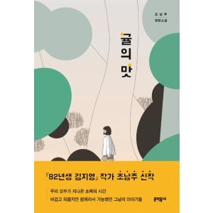韓国語 児童文学 『ミカンの味』 著:チョ・ナムジュ niyantarose