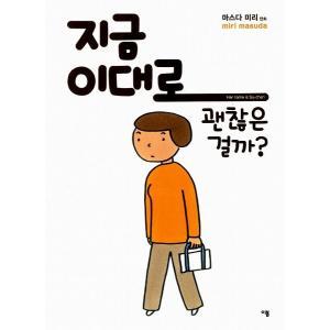 韓国語のマンガ  いまのままでいいですか。(すーちゃん)韓国版/ハングル|niyantarose