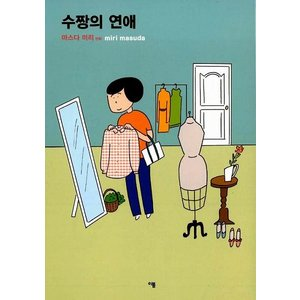 韓国語のマンガ すーちゃんの恋 |niyantarose