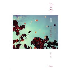 ※この本は韓国語で書かれています。  .。・★本の内容★+°*.。  日本小説。  最善を尽くして泣...