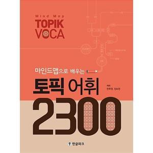 韓国語 参考書 『マインドマップで学ぶトピック語彙 2300 』TOPIK 著:ハン・ウヨン、チョン・ボヨン|niyantarose