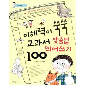 韓国語の学習書 『理解力がぐんぐん 教科書 スペルと分かち書き 100』 語彙力ジャンプ5|niyantarose