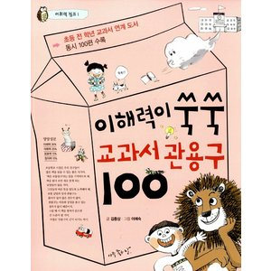 韓国語の学習書 『語彙力がぐんぐん 教科書 慣用句 100』 語彙力ジャンプ1|niyantarose