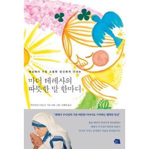 ※この本は韓国語で書かれています。  .。・★本の内容★+°*.。  カトリック  。・★韓国の読者...