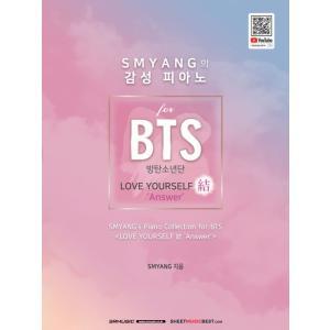 韓国楽譜集 人気ユーチューバーSMYANGの感性 ピアノ for BTS 防弾少年団 LOVE YOURSELF 結 'Answer'