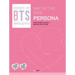 韓国の楽譜集『BTS 防弾少年団 MAP OF THE SOUL : PERSONA 演奏曲集 - History Of BTS ピアノ & 歌詞』