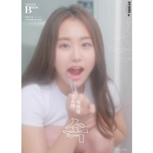 韓国男性雑誌 MAXIM B SIDE(マキシム B サイド) 5号 (キム・ソヒ写真集)|niyantarose
