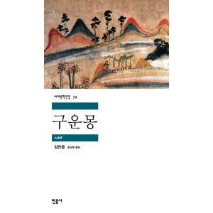 韓国語の小説 九雲夢 (ドラマ『星から来たあなた』ト・ミンジュンの本) niyantarose